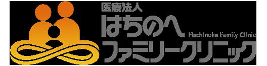 青森県八戸市のはちのへファミリークリニック