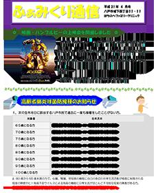 ふぁみくり通信2019年4月号